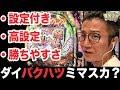 【設定付きパチンコ-ヴァルヴレイヴ】日直島田の優等生台み〜つけた♪【ヴヴヴ】【パ…