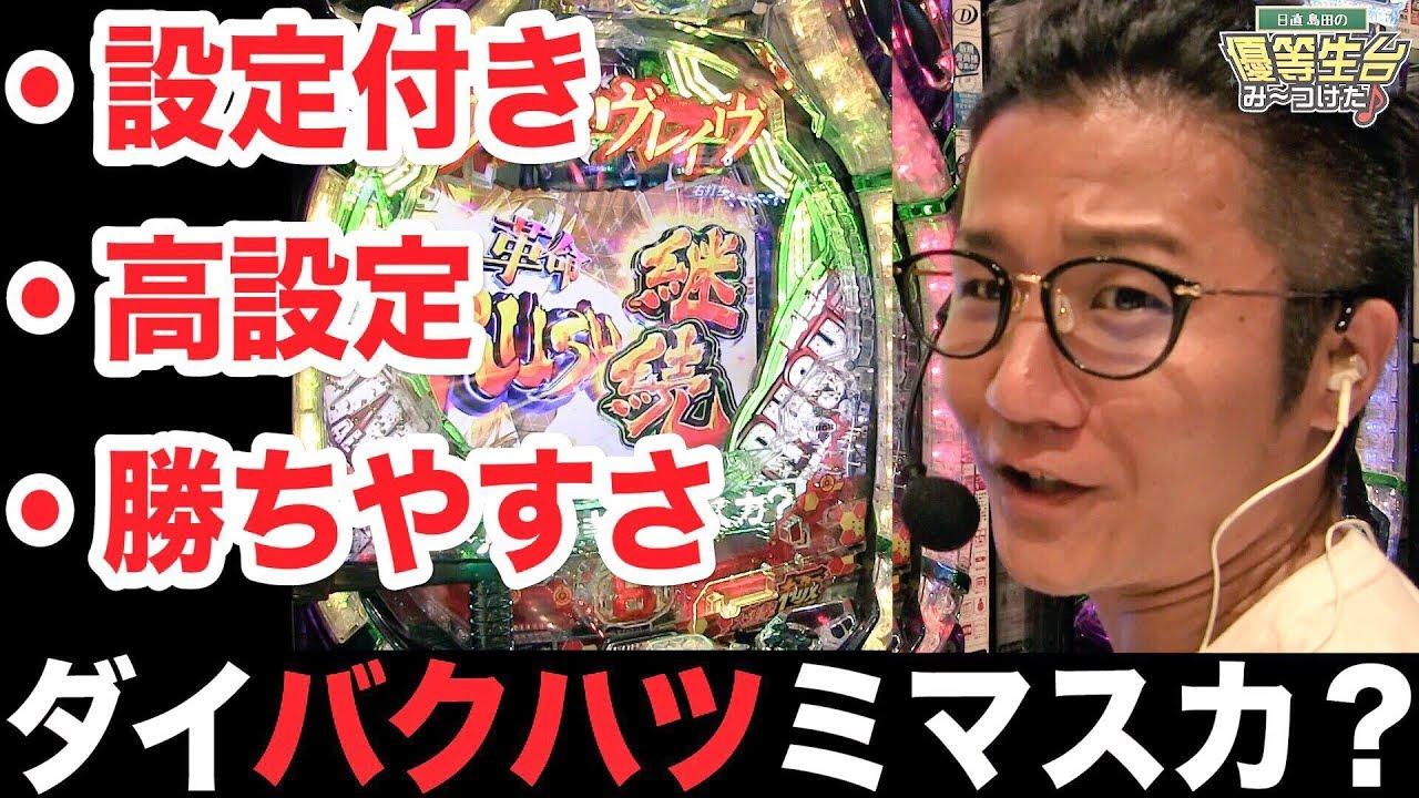 パチンコ日直島田最新