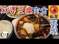 麻婆豆腐定食♪ ~フレンチドレッシングの作り方~ Mapo Tofu set meals♪