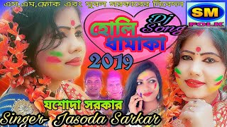 HOLI DHAMAKA | 2019 SUPER HIT SONG | বসন্ত উৎসব | HOLI RELODED |যশোদা সরকার | Singer-Jasoda sarkar