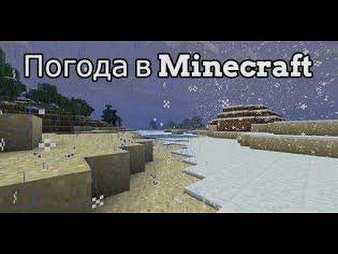 КаК изменить погоду в minecraft !!!