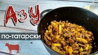 Азу по-татарски/ секрет приготовления невероятно вкусного азу из говядины