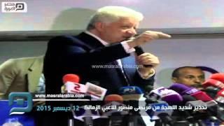 مصر العربية | تحذير شديد اللهجة من مرتضى منصور للاعبي الزمالك