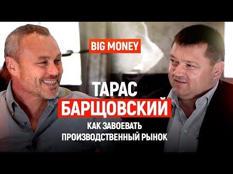 Тарас Барщовский. Как построить свой бизнес и стать лидером мирового рынка | Big Money #20