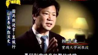 臺灣演義:滇緬孤軍血淚史(1/4) 20110612 | Doovi