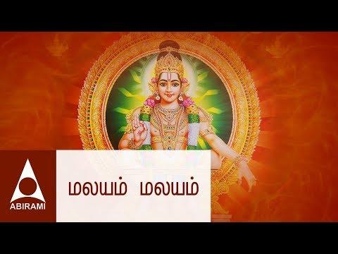 Malayam Malayam | Ayyappa Swamy Saranam | Tamil Devotional Songs | ஐயப்பன் பாடல்கள்