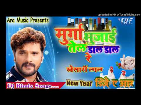 Murga Bhauji Dal Dal Dal Re Naya Saal Happy New Year Song