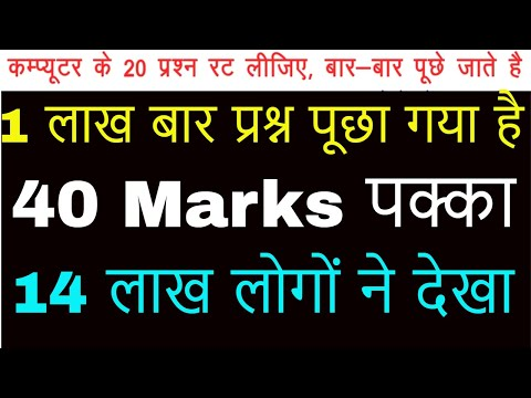 Competitive Exam || Computer Related 20 Questions || रट लीजिये || NET PhD