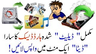 Recover Deleted or Formatted Hard Disk Data | Urdu Hindi Tutorial