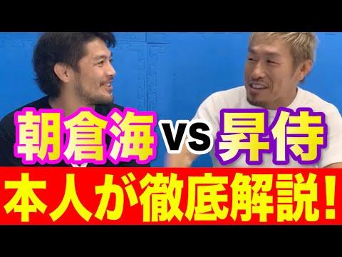 昇侍選手のYouTubeチャンネル「昇侍チャンネル」はこちら! https://www.youtube.com/channel/UCHho8CNbDKSPBJEw08HqvVA