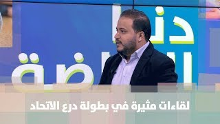 لقاءات مثيرة في بطولة درع الاتحاد - حسام نصار
