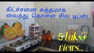 கிட்ச்சனை சுத்தமாக வைத்து கொள்ள சில டிப்ஸ் // How to maintain kitchen neatly in tamil