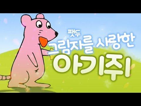 팻두 (+) 그림자를 사랑한 아기쥐