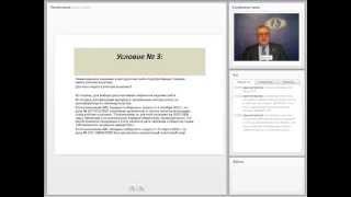 Сложные вопросы налоговых вычетов по НДС(Предлагаем вам посмотреть отрывок онлайн-семинара