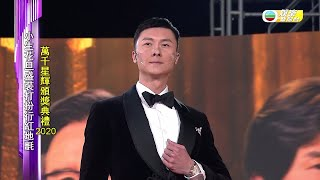 娛樂新聞台|《萬千星輝頒獎典禮2020》群星閃耀紅地氈|王浩信|鄭裕玲|視帝|視后