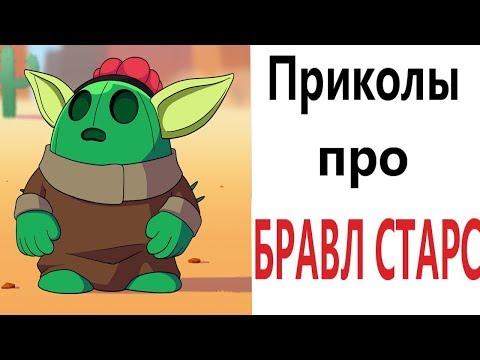 Лютые приколы. БРАВЛ СТАРС ЗАТРОЛЛИЛ КОТ!!! Самое смешное видео! Засмеялся проиграл! – Domi Show!