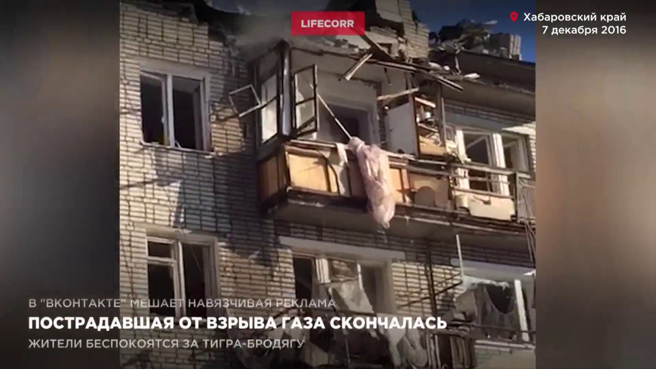 Пострадавшая от взрыва газа скончалась