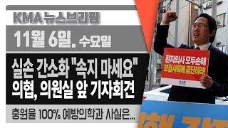 """""""국민 편의는 거짓말"""" 의협 '실손보험 청구 간소화' …"""
