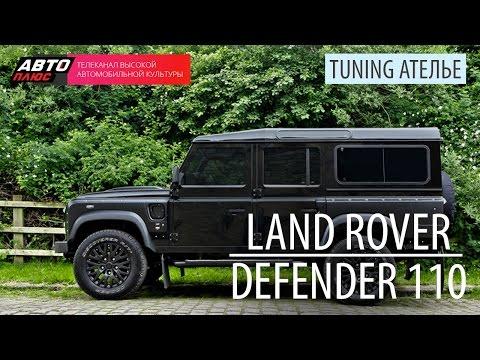 Тюнинг-ателье - Land Rover Defender 110 - АВТО ПЛЮС