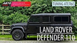 Тюнинг-ателье - Land Rover Defender 110 - АВТО ПЛЮС