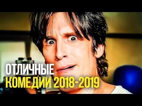 10 ОТЛИЧНЫХ КОМЕДИЙ 2018 - 2019