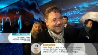 """Рассел Кроу в Москве! Премьера фильма """"Ной"""""""