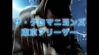 【ザ・クロマニヨンズ 】 『東京フリーザー』guitar cover 使用楽器はギターのみで一発撮りで弾いてみました!