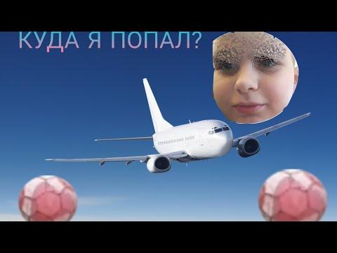 ПОЛЕТ НА САМОЛЕТЕ МОСКВА-ЕРЕВАН