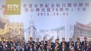 Hong Kong marks WWII and return of Taiwan