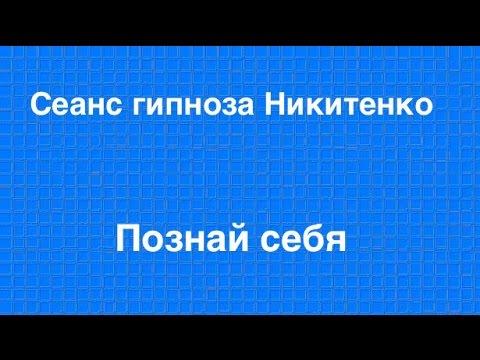 Гипноз Никитенко:  Познай себя. Лечение гипнозом. Аудио гипноз