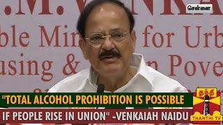 """""""Total Alcohol Prohibition is Possible if People rise in Union"""" – Venkaiah Naidu"""