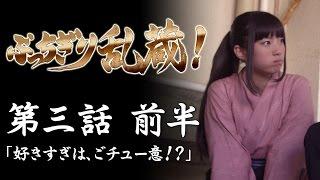 第三話「好きすぎは、ごチュー意?!」> 掃除中の校長・良陀寛(桃原秀...