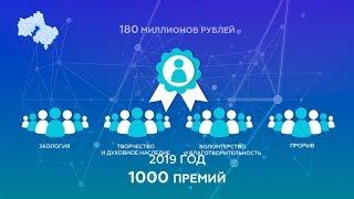 """Премия """"Наше Подмосковье"""" 2019"""