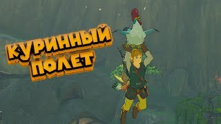 ДОРОГА К ГОРАМ БЛИЗНЕЦАМ   7 часть Легенда о Зельде The Legend Of Zelda Breath Of The Wild