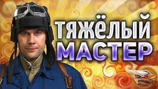 ТЯЖЁЛЫЙ МАСТЕР - Играю на танках, которые больше всех ненавижу - Часть 5