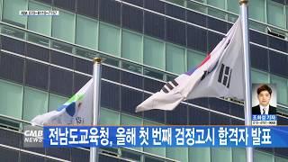 [전남뉴스] 전남도교육청, 올해 첫 번째 검정고시 합격…