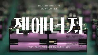 [EDK다큐로그] '젠에너지' 조성제 대표
