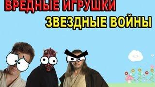 Вредные Игрушки - Звездные войны - Дарт Мол, Оби-Ван Кеноби, Квай-Гон Джинн