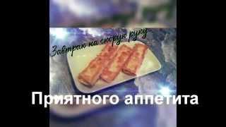 Жаренный сыр в лаваше - Быстрый завтрак