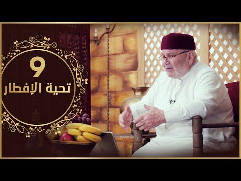 برنامج تحية الإفطار الحلقة 9