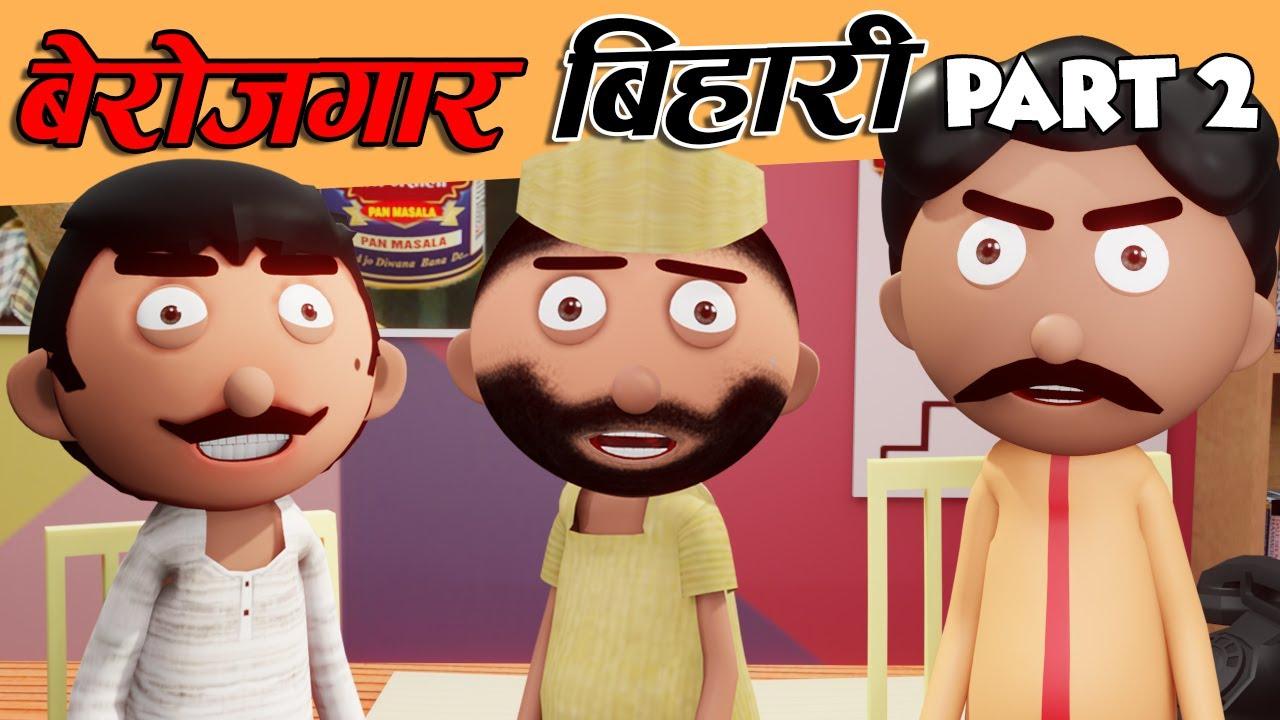 बेरोजगार बिहारी (Part-2)😂Berojgar Bihari -Jokes -Office Bakaiti-Cartoon Comedy-Cartoon Master GOGO