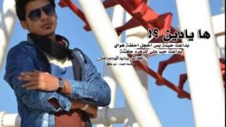 الشاعر محمد المصطفى ( ها يا دين ) 2015