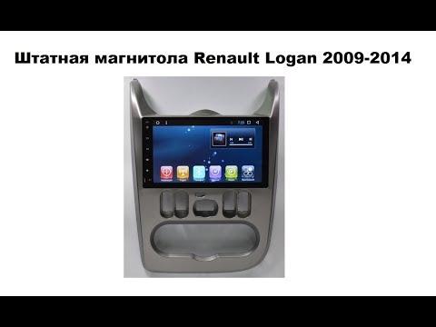 Штатная магнитола Renault Logan 2009-2014