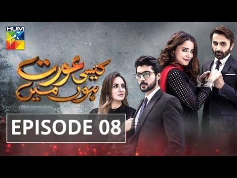 Kaisi Aurat Hoon Main Episode #8 HUM TV Drama 20 June 2018