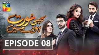 Kaisi Aurat Hoon Main Episode #8 HUM TV Drama 20 June 2018