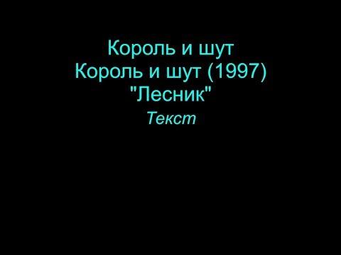 Лесник   Король и шут  Lyrics текст