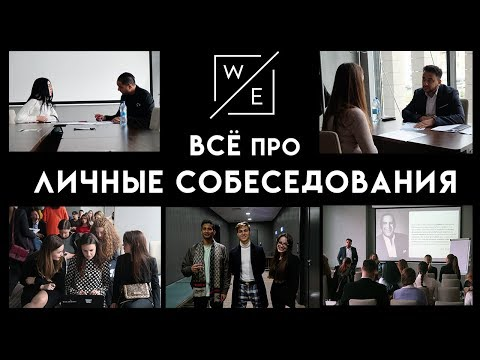Личные собеседования с работодателем в Киеве - Как это было? - WorkEmirates