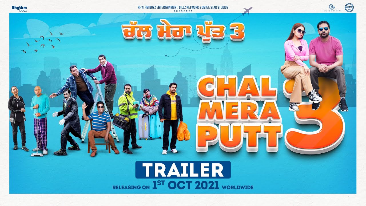 Download Chal Mera Putt 3 (Trailer) | Amrinder Gill | Simi Chahal | Releasing 1st Oct 2021