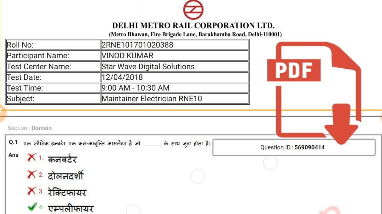 dmrc previous year paper electrician 2018 - Exam Tak