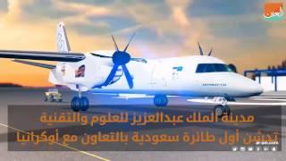 السعودية تدشن أول طائرة شحن بالتعاون مع أوكرانيا